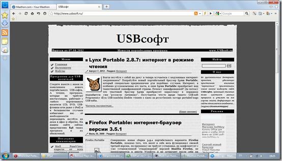 Окно портабельного веб-браузера Maxthon Portable
