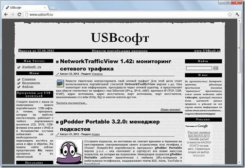 Скриншот сайта USBсофт в окне портабельного браузера Iron Portable