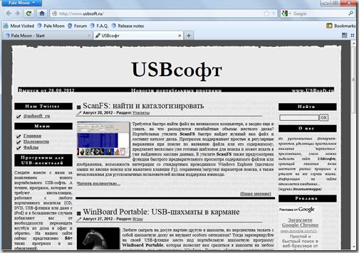 Сайт USBсофт в окне веб-браузера Pale Moon Portable