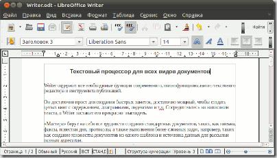 Скриншот текстового процессора LibreOffice Writer